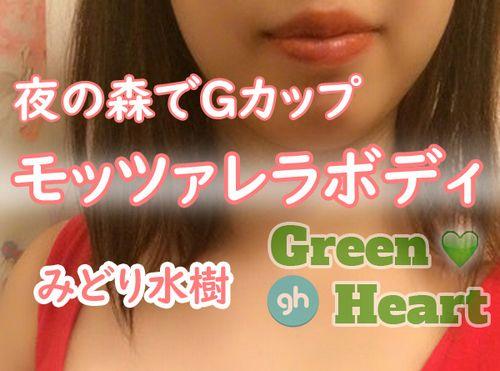 グリーンハート アイキャッチ