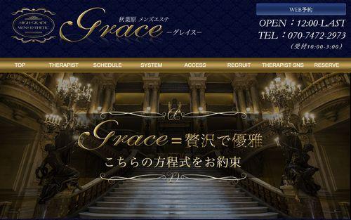 Grace HP