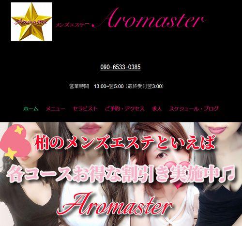 アロマスター HP