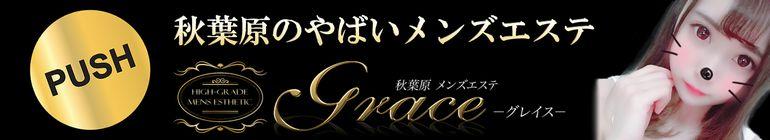 グレイス ワイドバナー