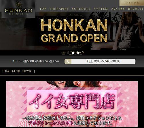 HONKAN HP01