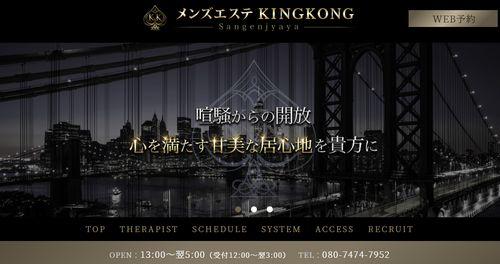 キングコング HP